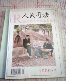 人民司法(期刊)1996年第1期