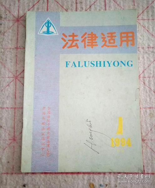 法律适用(期刊)1994年第1期