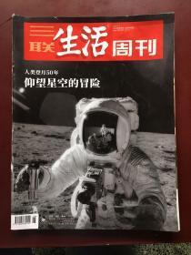 三联 生活周刊(2019年第26期)