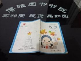小学语文课本【试用本】说话--第 1、4 册 【2本合售】  实物图  货号21-3