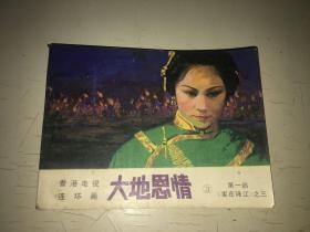 大地恩情(3)