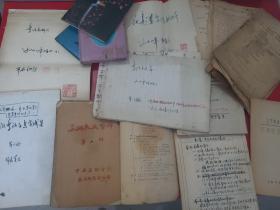 吉林省长春市书画家 姜万有 书画手稿、资料若干(如图,合售)有1953年油印本 书画资料(有意入手者,请私信要详图)