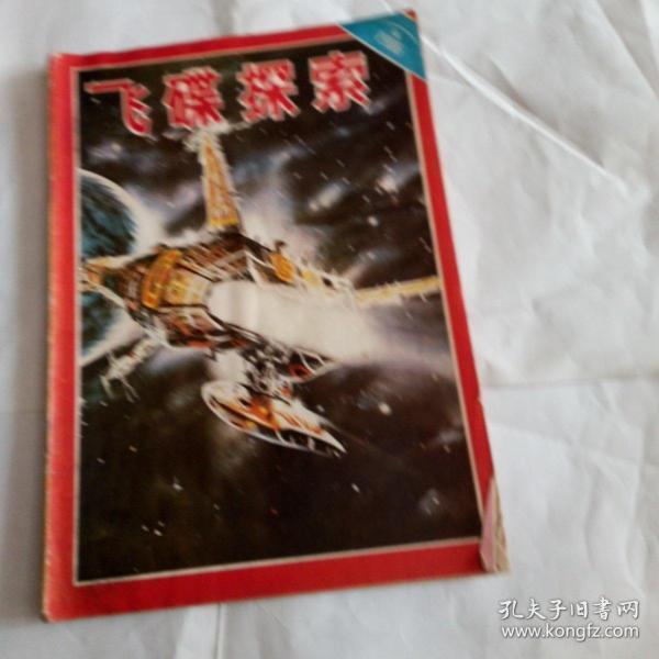 飞碟探索1986·年第5期