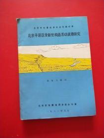 北京平原区全新世构造活动调查研究 :第四专题组