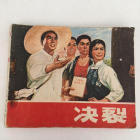 连环画:决裂(1976一版一印)