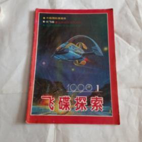飞碟探索1990年第1期