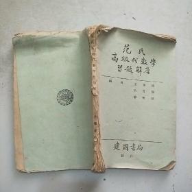 范氏高级代数学习题解答(16开)民国33年印
