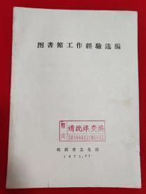图书馆工作经验选编【16开本见图】