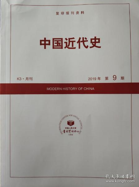 复印报刊资料《中国近代史》2019年第9期