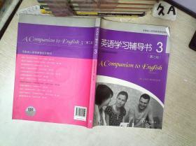 英语学习辅导书3(第3版)(非英语专业专科用)