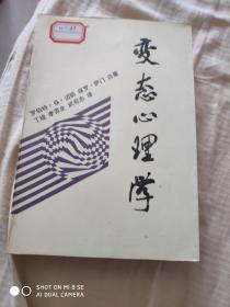 变态心理学 (有名家邓修明签名持章)