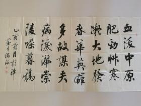 田蕴章老师05年书法作品(大字行书,不多见)