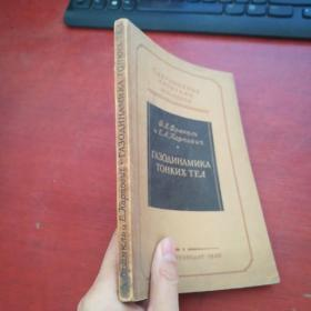 薄体的气体动力学 俄文版