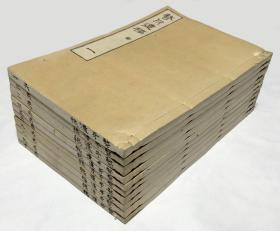 日本儒学文集《聱牙遗稿》10册全。土井聱牙着,日本汉学者之一,明治时期铅印本