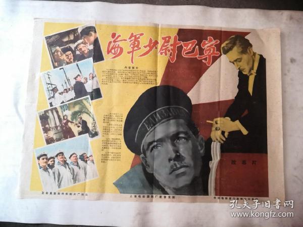 早期苏联电影~海报(海军少尉巴宁)中国电影发行放映公司发行,上海电影译制厂配音复制1960年,海报以图片为准)
