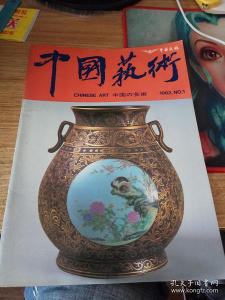 中国艺术(1982年第1期创刊号)