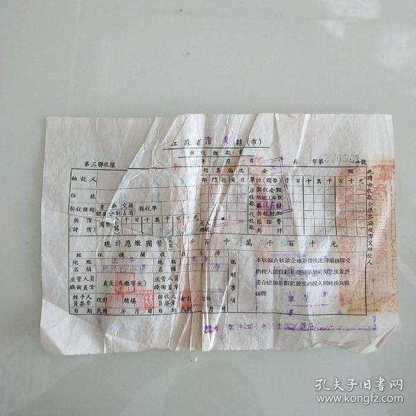民国江苏省淮安县契税缴款书