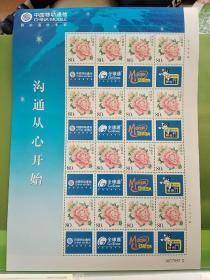 中国移动通信 移动通信专家 沟通从心开始个性化邮折