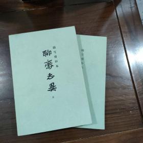 铸雪斋抄本:聊斋志异(全二册)