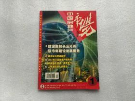 中国房地产市场  创刊号