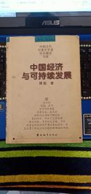 中国经济与可持续发展
