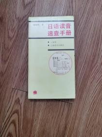 日语读音速查手册