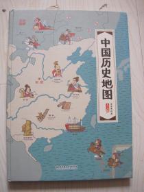 中国历史地图 人文版