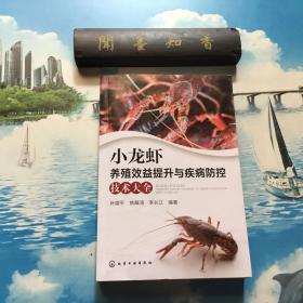 正版现货  小龙虾养殖效益提升与疾病防控技术大全  内页无写划