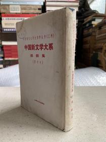 中国新文学大系 戏剧集(影印本)(大32开精装)