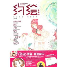 正版二手 约绘3:弥生号 漫友文化 岭南美术出版社 9787536246218