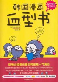 正版二手 韩国漫画血型书(完全版) [韩]朴东宣 中国铁道出版社 9787113112448