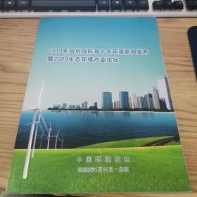 2019年国内国际双十大环境新闻发布暨2020生态环境产业论坛