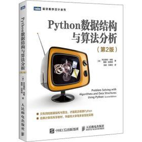 Python数据结构与算法分析第2版