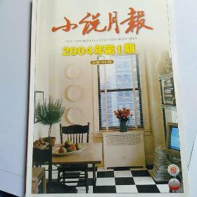 小说月报(2003年11期、2004年1期) 两本合售