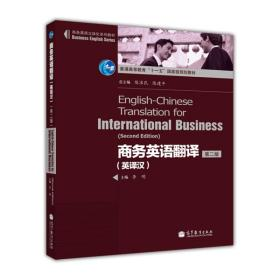 广东自考教材 05355 5355商务英语翻译 第二版第2版 英译汉 李明 2011年版 高等教育出版社