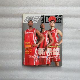 扣蓝(2005年11月)新希望2005-06赛季