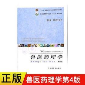 全新正版 江苏广东自考教材 02787 2787兽医药理学 第四版 陈杖榴 中国农业出版社 2017年版
