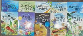 小爱因斯坦科学启蒙绘本 自然科普绘本 3-7岁 恐高的长颈鹿/毛毛虫的变身记/迷路的月亮/太阳系家族 全10册