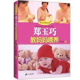 正版二手 郑玉巧教妈妈喂养 郑玉巧 21世纪出版社 9787539153551