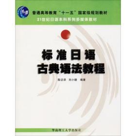 标准语古典语教程 大中专文科其它语种 陈访泽,刘小珊