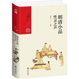 中国历代经典宝库·第四辑·明清小品:性灵之声