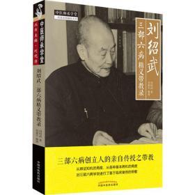 刘绍武三部六病精义带教录