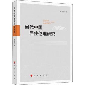 当代中国居住伦理研究