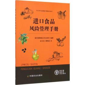 进口食品风险管理手册