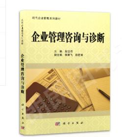 广东自考教材 08819 8819企业管理咨询与诊断 吴忠培主编 2011年版 科学出版社
