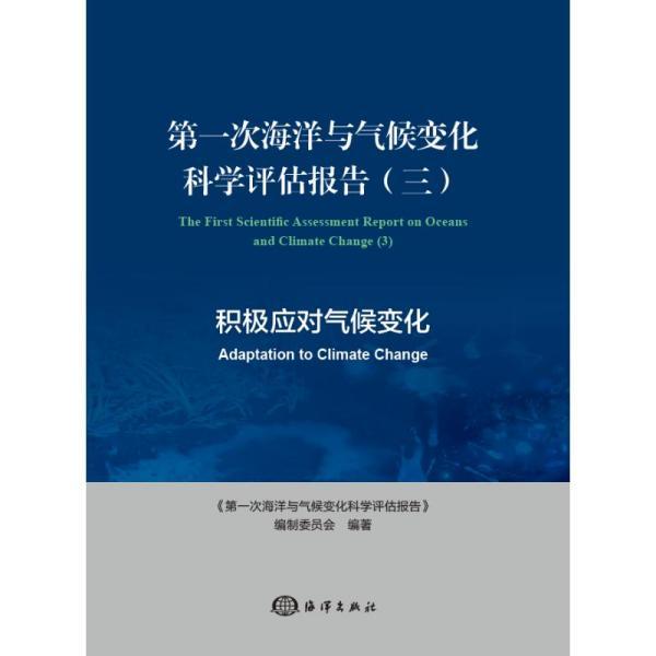 第一次海洋与气候变化科学评估报告(三)积极应对气候变化
