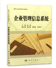 广东自考教材 08816 8816现代企业管理信息系统 企业管理信息系统 高波 2011年版 科学出版社