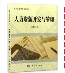 广东自考教材 06093 6093人力资源开发与管理 刘善敏主编 科学出版社 2011年版