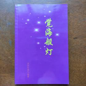 觉海般灯(新书未使用)