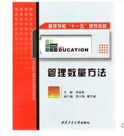 上海广东自考教材 05058 5058管理数量方法 周禄新 2006年版 西北工业大学出版社